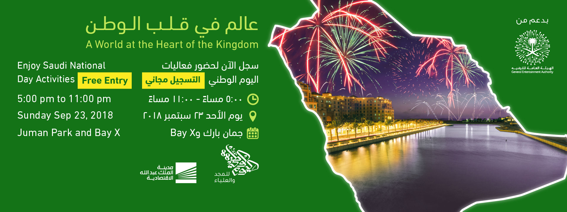 KAEC National Day - Visit KAEC