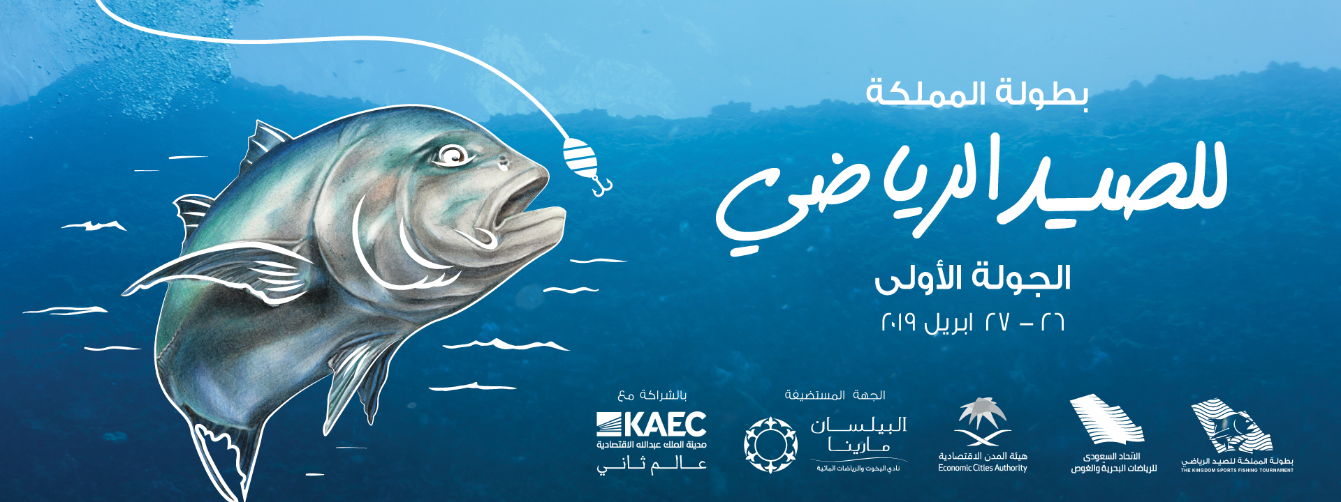 The Kingdom Sports for Fishing Tournaments - Visit KAEC