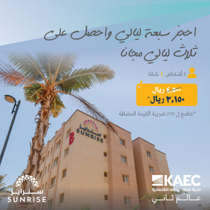 Sunrise Package (Book 7 nights & Get 3 nights free!) - Image visit KAEC